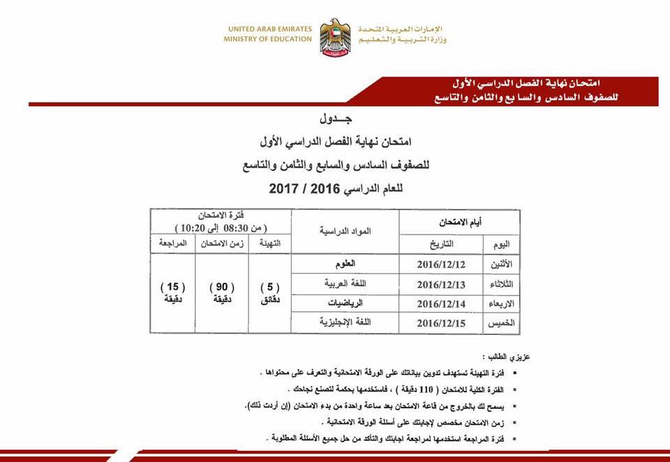 جدول امتحان نهاية الفصل الدراسى الاول للصفين السادس والسابع والثامن والتاسع للعام الدراسى 2016 - 2017