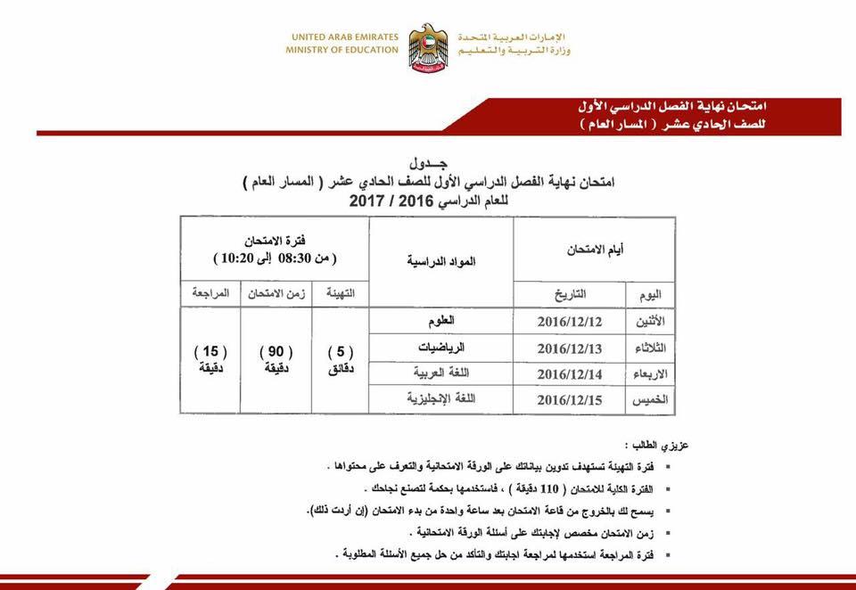 جدول امتحان نهاية الفصل الدراسى الاول للصف الحادى عشر مسار عام للعام الدراسى 2016 - 2017