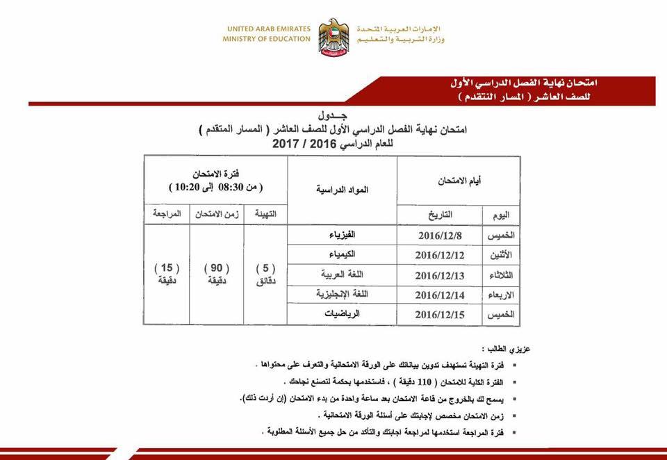 جدول امتحان نهاية الفصل الدراسى الاول للصف العاشر مسار متقدم للعام الدراسى 2016 - 2017