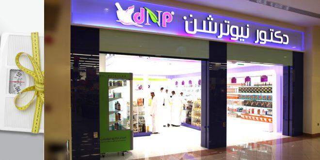 صورة فروع دكتور نيوترشن في أبوظبي