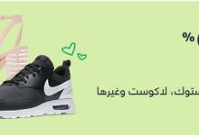 صورة خصم 65% على الأحذية من امازون بالجمعة البيضاء