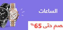 صورة خصم 65% على الساعات من امازون بالجمعة البيضاء