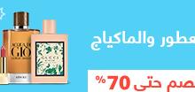 صورة خصم 70% على العطور والمكياج من امازون بالجمعة البيضاء