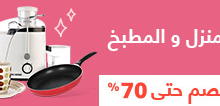 صورة خصم 70% على المنزل والمطبخ من امازون بالجمعة البيضاء