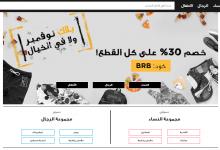 صورة تعرف على متجر اي ليبلز الامارات Elabelz UAE بالاضافة كوبونات خصم وتخفيضات