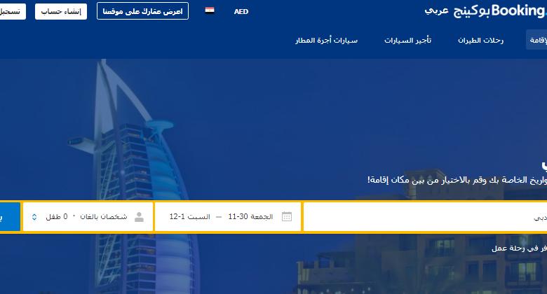صورة تعرف على بوكينج الامارات Booking UAE بالاضافة كوبونات خصم وتخفيضات