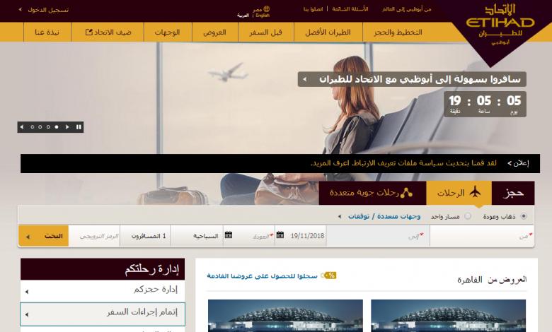 صورة تعرف على موقع طيران الاتحاد Etihad Airways بالاضافة كوبونات خصم وتخفيضات