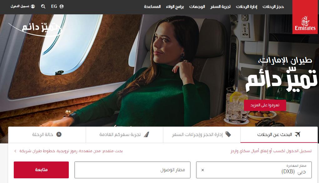 طيران الامارات emirates airlines