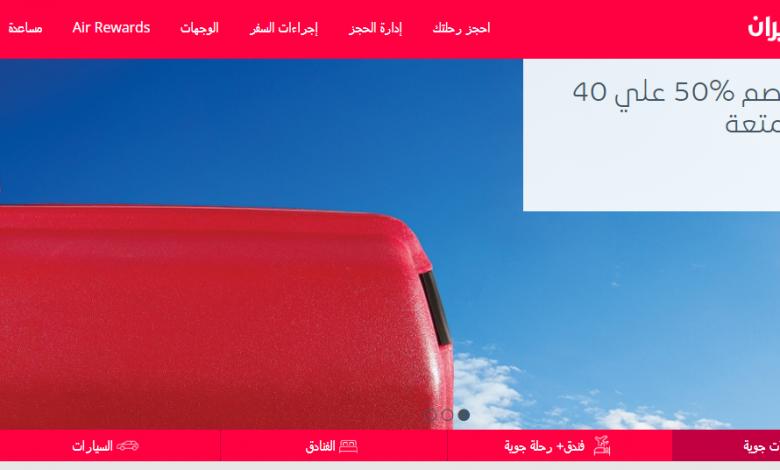 صورة تعرف على موقع طيران العربية air arabia بالاضافة كوبونات خصم وتخفيضات