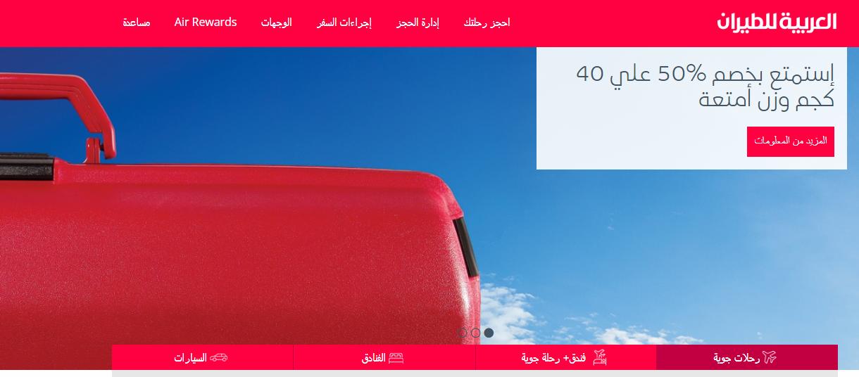 طيران العربية air arabia
