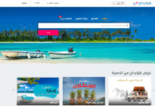 صورة تعرف على موقع هوليداى مى لحجز الفنادق فى الامارات وخارجها holidayme UAE