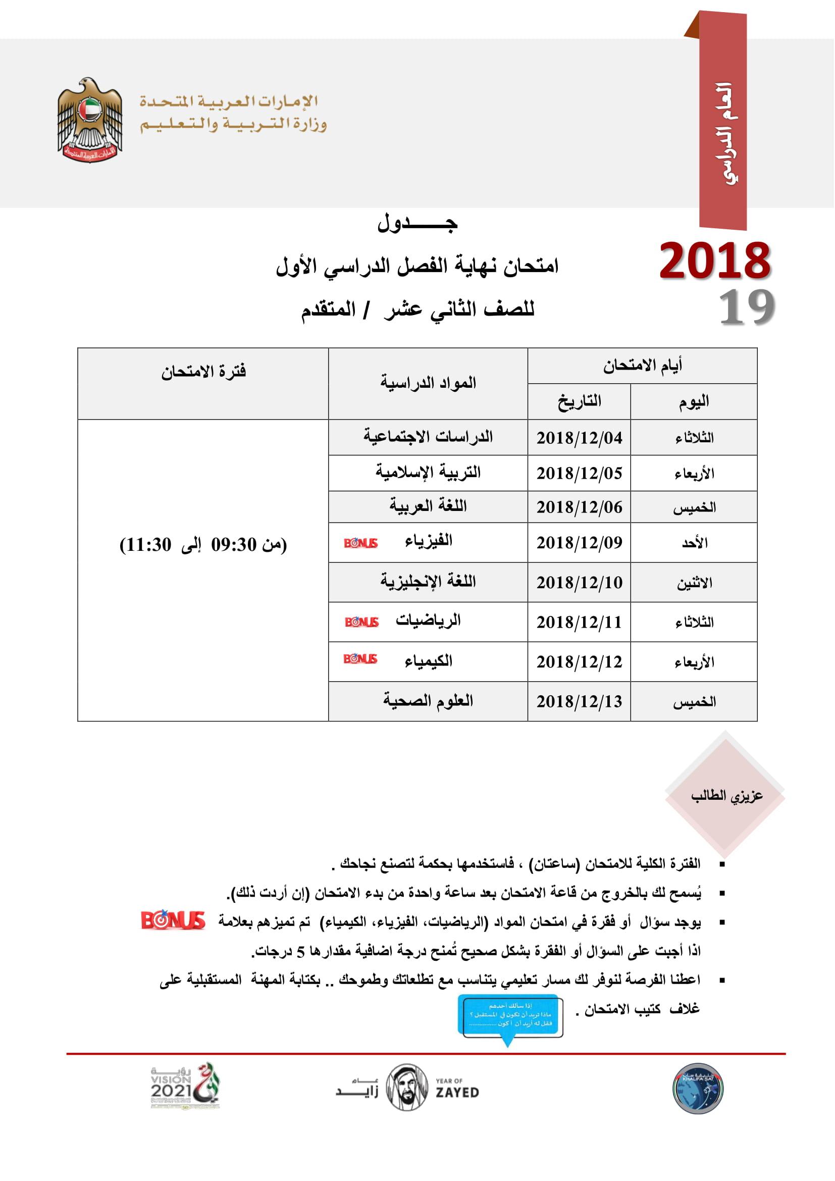 صورة جداول امتحانات الفصل الدراسى الاول 2018 بالامارات