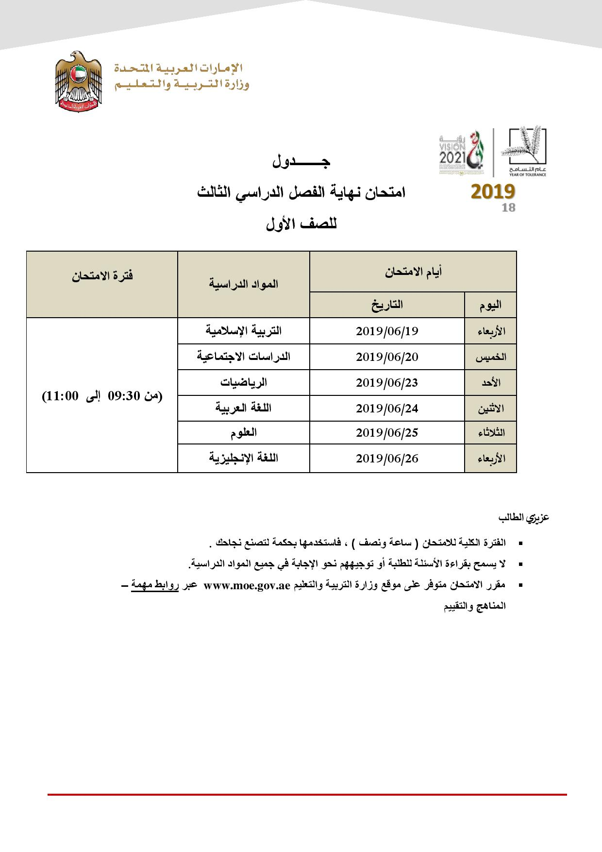 جدول الصف الاول الفصل الثالث