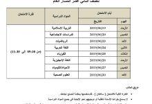 صورة جدول امتحانات الفصل الثالث 2019 لجميع الصفوف بالامارات