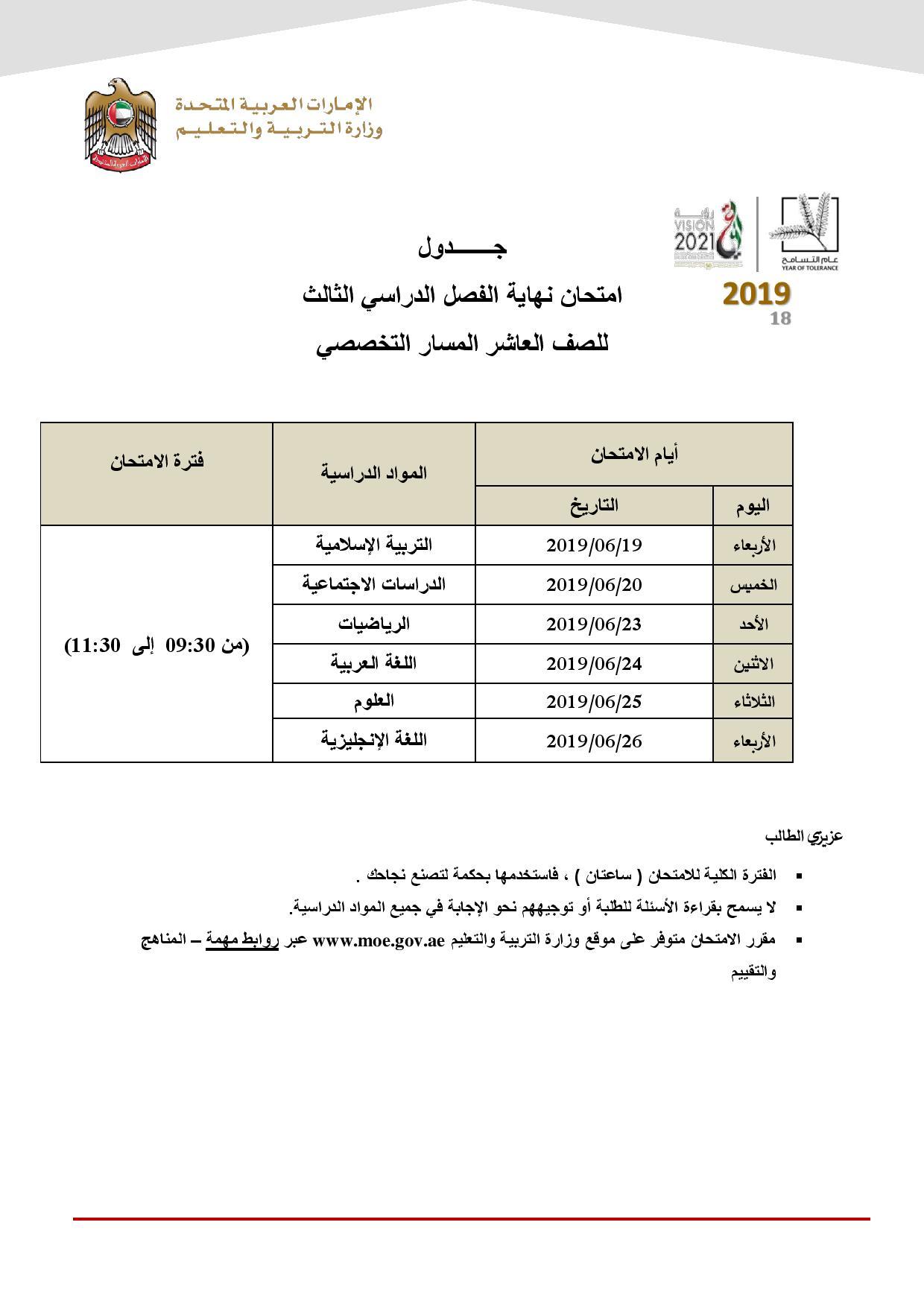 جدول الصف العاشر الفصل الثالث المسار التخصصى