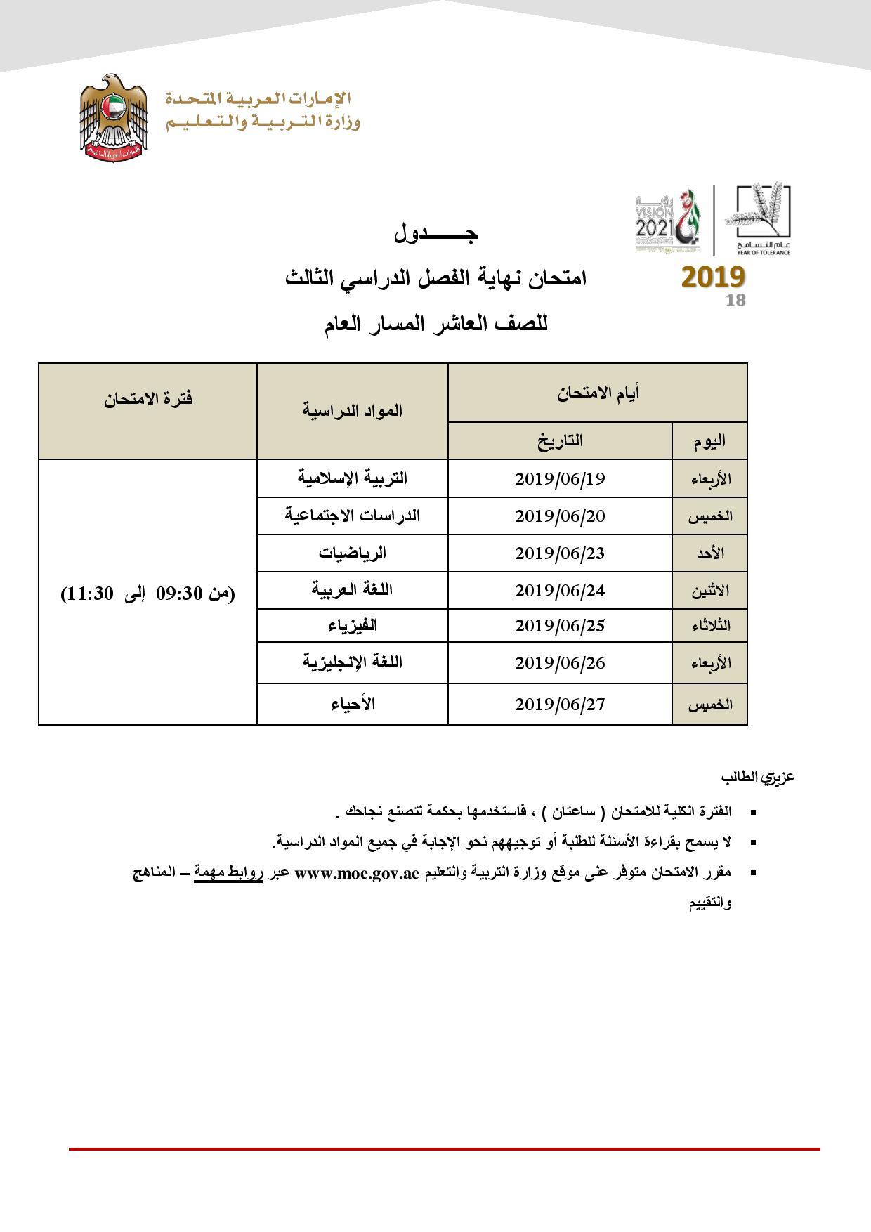 جدول الصف العاشر الفصل الثالث المسار العام