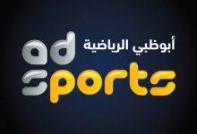 قناة ابو ظبى الرياضية