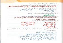 صورة حل درس توماس أديسون فى اللغة العربية للصف التاسع الفصل الأول