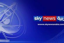 سكاى نيوز عربية skynews arabia