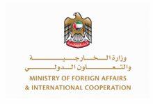 وزارة الخارجية والتعاون الدولي بالامارات