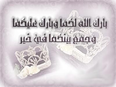 اللهم بارك لهما وبارك عليهما واجمع بينهما في خير (1)