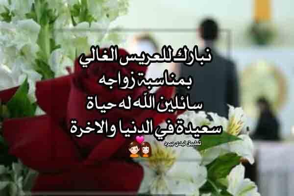 اللهم بارك لهما وبارك عليهما واجمع بينهما في خير (2)
