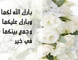 اللهم بارك لهما وبارك عليهما واجمع بينهما في خير (6)