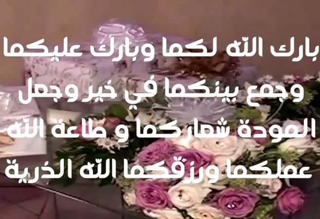 اللهم بارك لهما وبارك عليهما واجمع بينهما في خير (8)