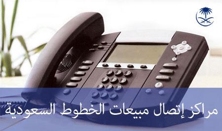 صورة رقم الخطوط الجوية السعودية