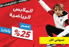 صورة خصم 25% على منتجات الملابس الرياضية محل الأطفال الإمارات