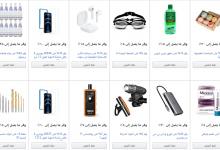 صورة أكثر من 200 قسيمة شراء امازون الإمارات على اكثر من 250 الف منتج