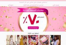 صورة تعرف على متجر نعومي الامارات Nayomi UAE بالاضافة كوبونات خصم وتخفيضات