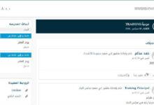 صورة رابط تسجيل الدخول إلي منصة التعليم الذكي lms.moe.gov.ae