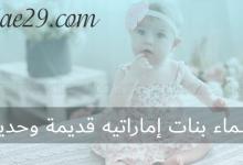 صورة أسماء بنات إماراتية قديمة وحديثة ومعانيها