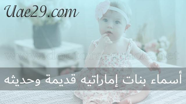 اسماء بنات اماراتيه حديثة وقديمة