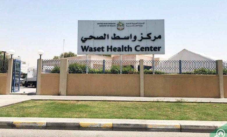 مركز واسط الصحي