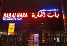 صورة عنوان ورقم التوصيل ومنيو مطعم باب الحارة عجمان