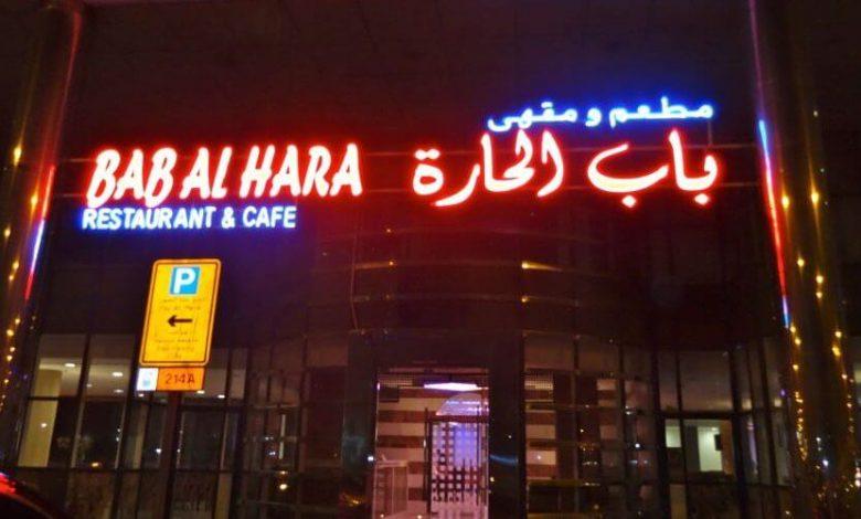 مطعم باب الحارة عجمان