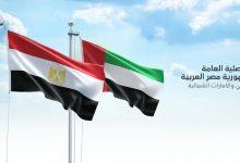 صورة عنوان ورقم هاتف القنصلية المصرية بدبي