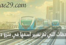 صورة المحطات التي تم تغيير اسمها في مترو دبي