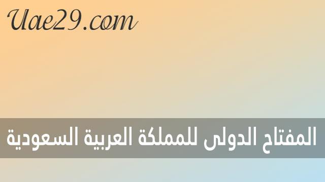 صورة 966 الكود الدولي الخاص بالمملكة العربية السعودية