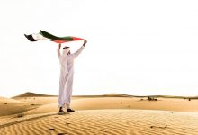 صورة عبارات تهنئة باليوم الوطني الإماراتي