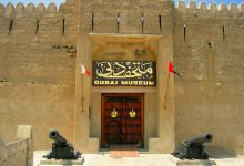 صورة متحف دبي
