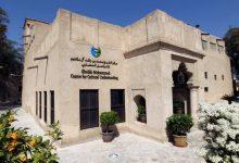 صورة مركز الشيخ محمد بن راشد للتواصل الحضاري