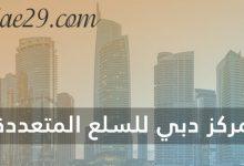 صورة رقم مركز دبي للسلع المتعددة